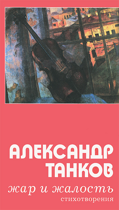 Фото - Александр Танков Жар и жалость александр танков монолог стихи
