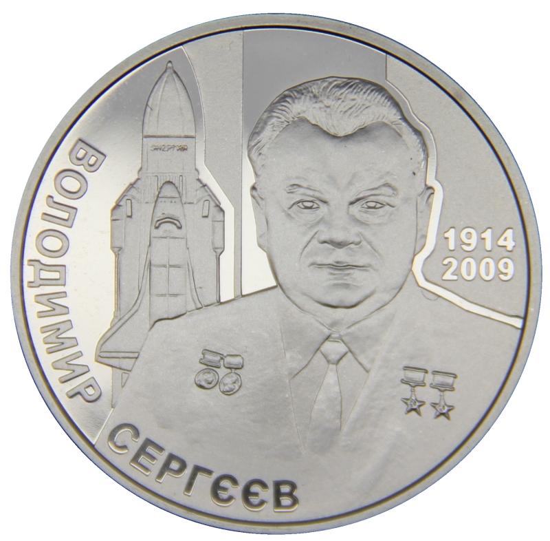 Монета номиналом 2 гривны Владимир Сергеев. Нейзильбер. Украина, 2014 год монета номиналом 2 гривны михайло дерегус нейзильбер украина 2004 год