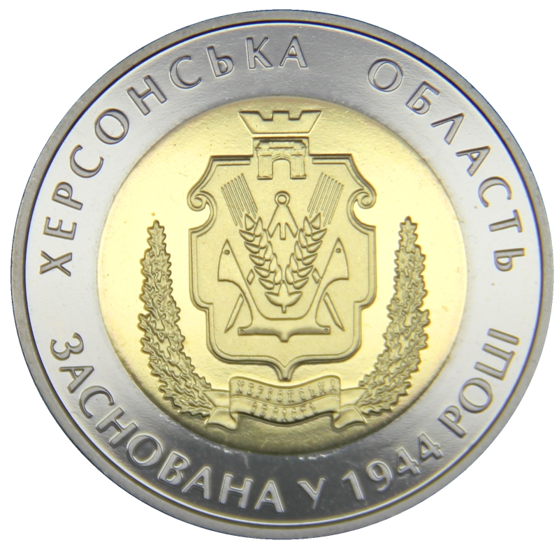 Монета номиналом 5 гривен 70 лет Херсонской области. Нейзильбер. Украина, 2014 год монета номиналом 2 гривны михайло дерегус нейзильбер украина 2004 год