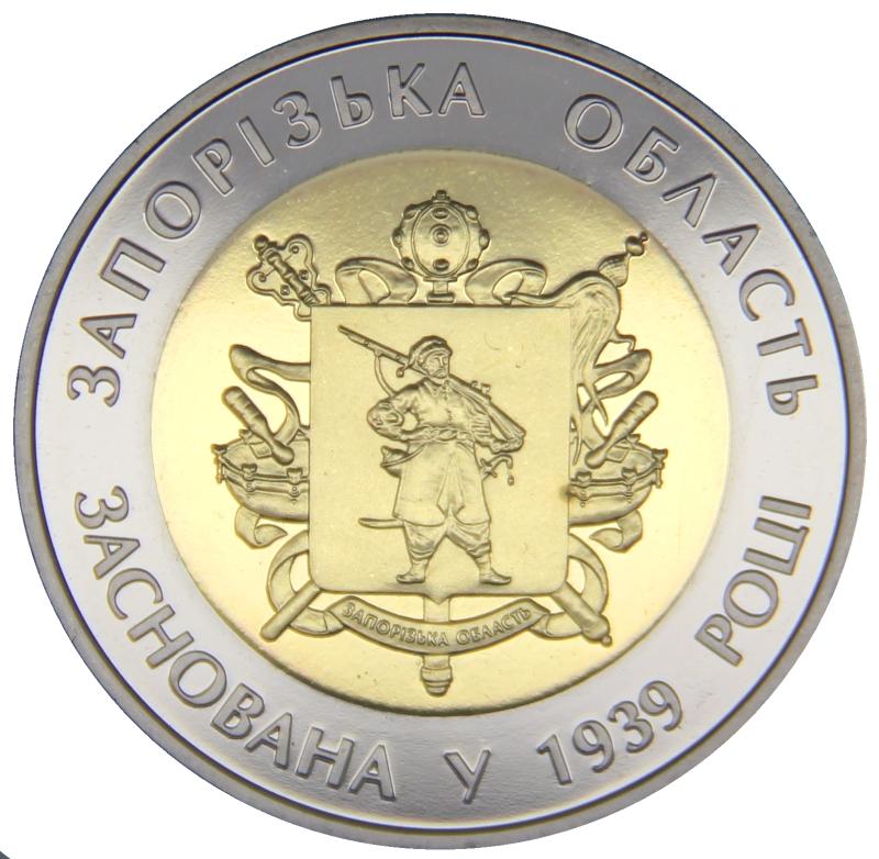 Монета номиналом 5 гривен 75 лет Запорожской области. Нейзильбер. Украина, 2014 год монета номиналом 2 гривны михайло дерегус нейзильбер украина 2004 год