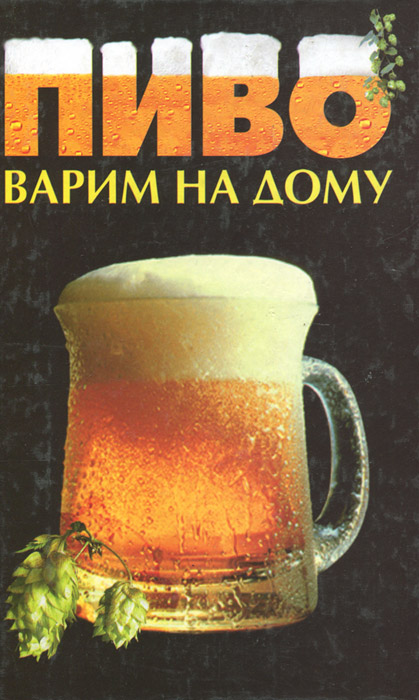 Пиво. Варим на дому