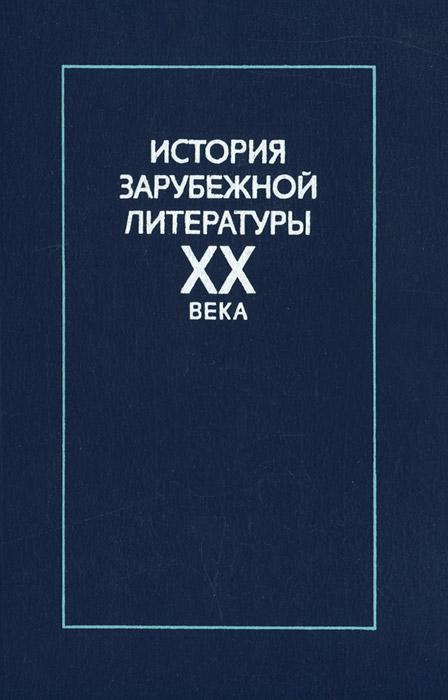 История зарубежной литературы ХХ века. Учебник