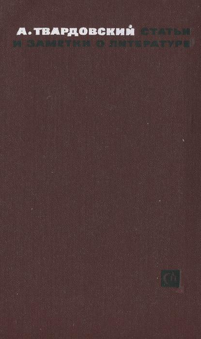 А. Твардовский. Статьи и заметки о литературе СТАТЬИ И ЗАМЕТКИ О ЛИТЕРАТУРЕ...