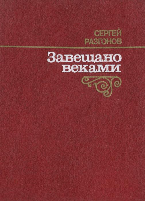 Завещано веками | Разгонов Сергей Николаевич