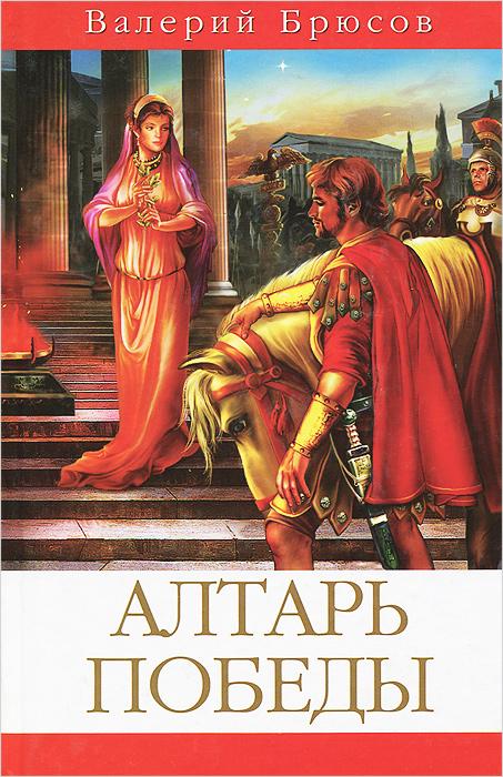 Валерий Брюсов Алтарь победы свеча в алтарь