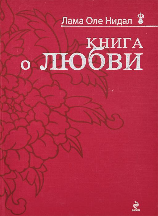 Лама Оле Нидал Книга о любви лама оле нидал великая печать пространство и радость безграничны