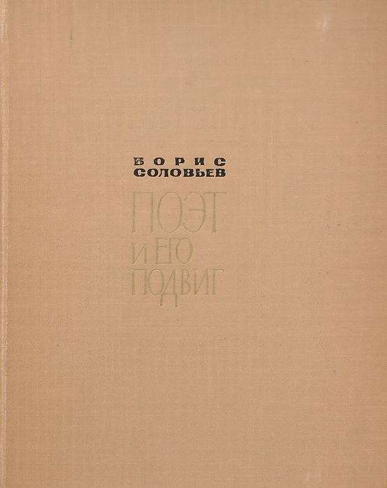 Борис Соловьев Поэт и его подвиг