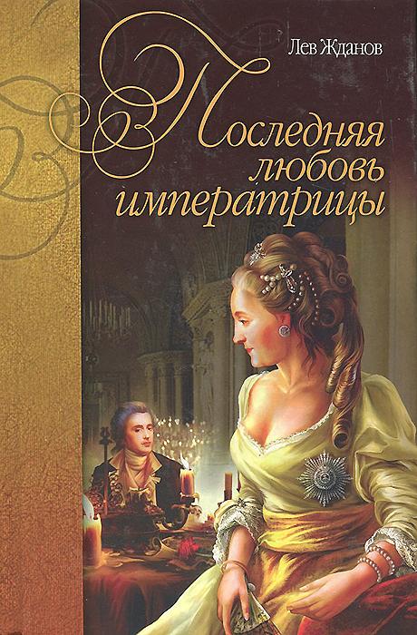 Лев Жданов Последняя любовь императрицы