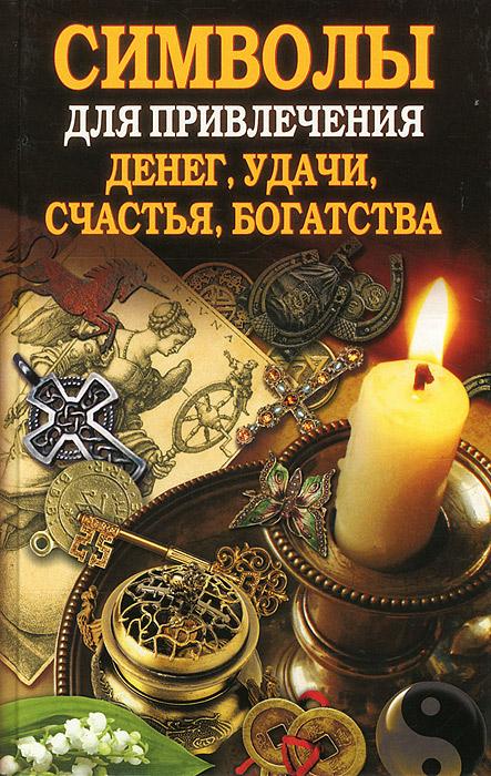 О. Н. Романова Символы для привлечения денег, удачи, счастья, богатства