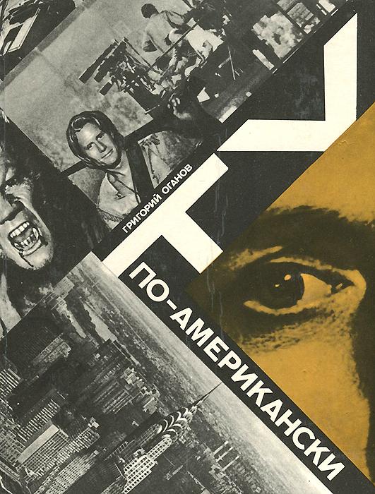 TV по-американски Книга Г.С.Оганова TV ПО-АМЕРИКАНСКИ...