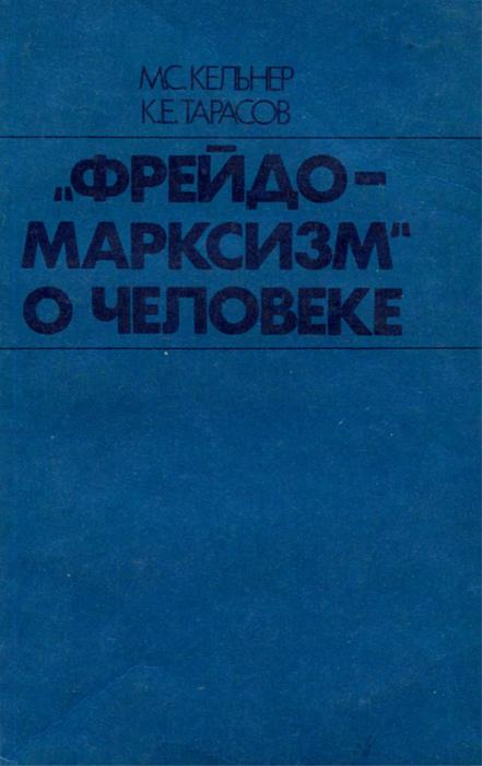 К. Е. Тарасов, М. С. Кельнер Фрейдо-Марксизм о человеке