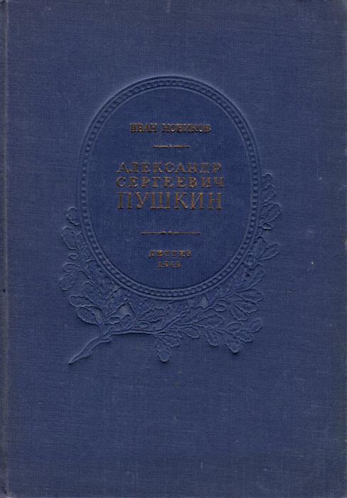 Иван Новиков Александр Сергеевич Пушкин