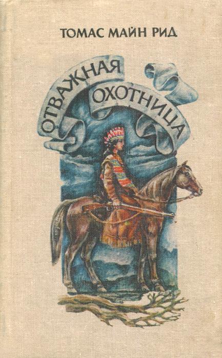 Отважная охотница В романе известного английского...