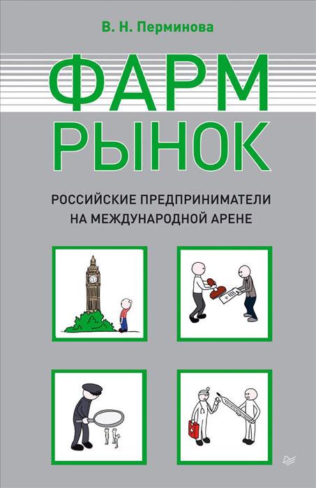 Фармрынок. Российские предприниматели на международной арене Хотите ли вы узнать реальную историю...
