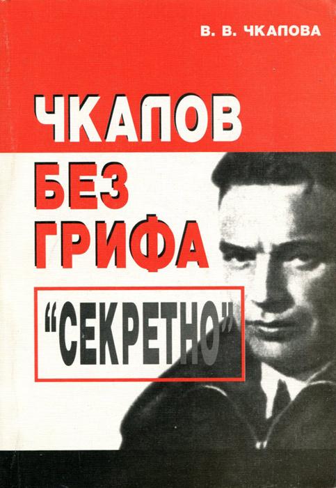 В. В. Чкалова Чкалов без грифа Секретно наш чкалов