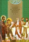 Лекции по истории древней церкви. В 4 томах. Том 3-4