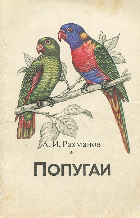 А. И. Рахманов Попугаи попугаи для домашнего содержания