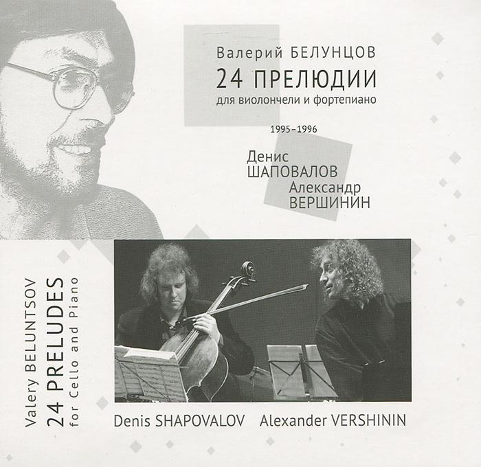 Денис Шаповалов,Александр Вершинин Валерий Белунцов. 24 прелюдии