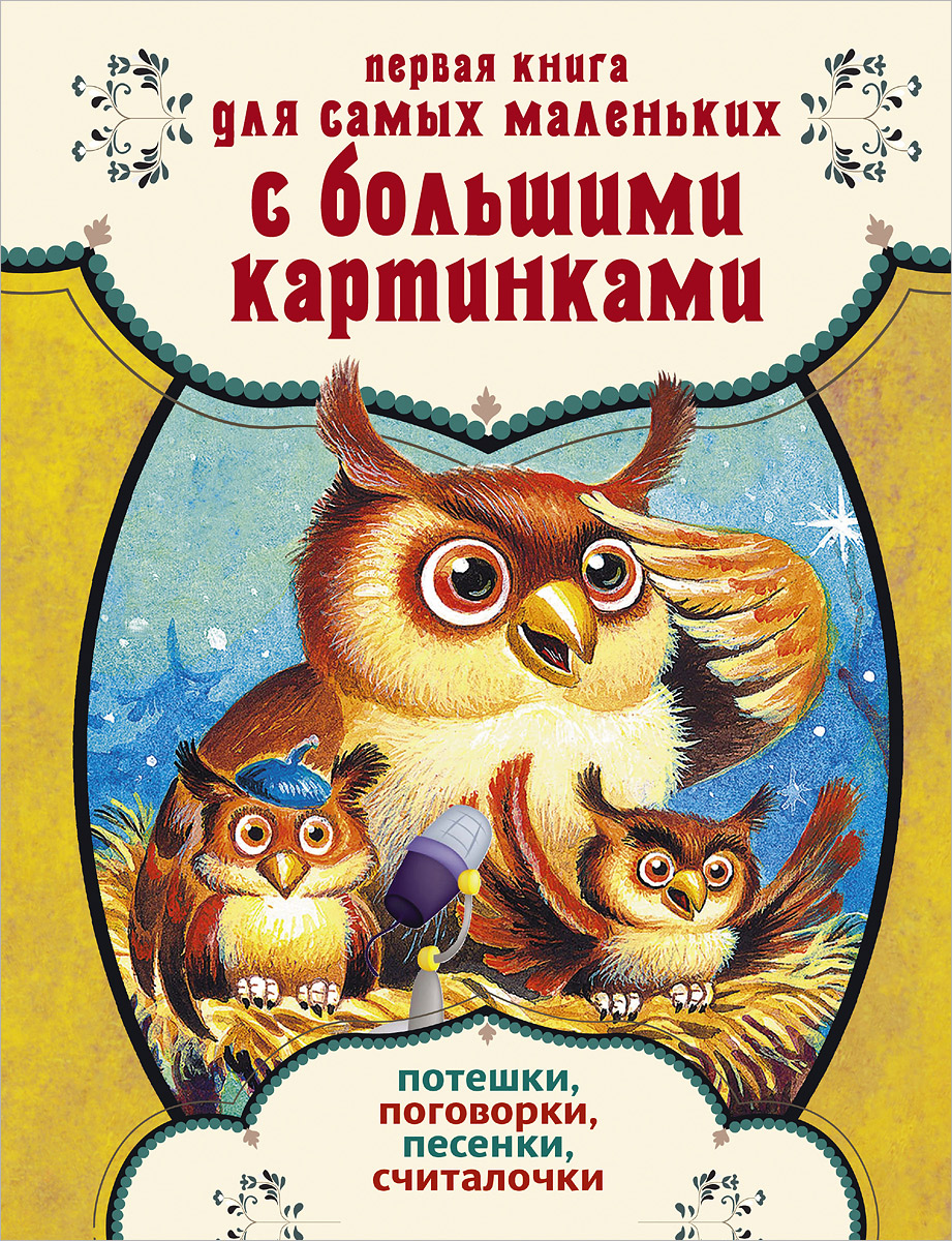 Первая книга для самых маленьких с большими картинками. Потешки, поговорки, песенки, считалочки
