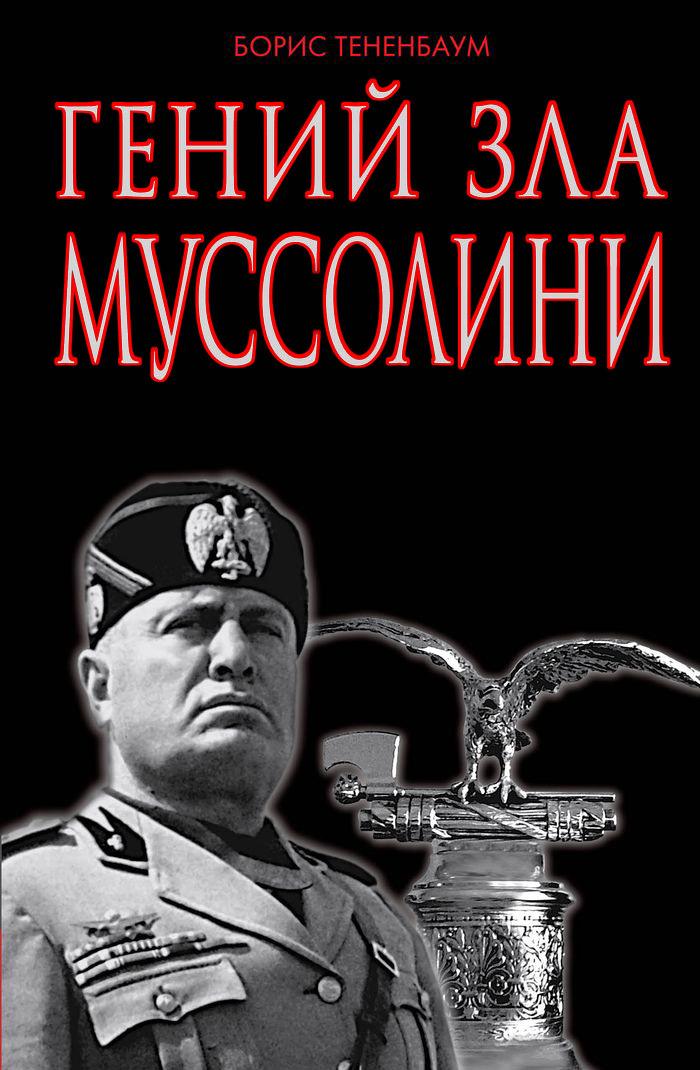 Борис Тененбаум Гений зла Муссолини