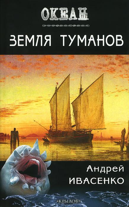 Андрей Ивасенко Земля туманов