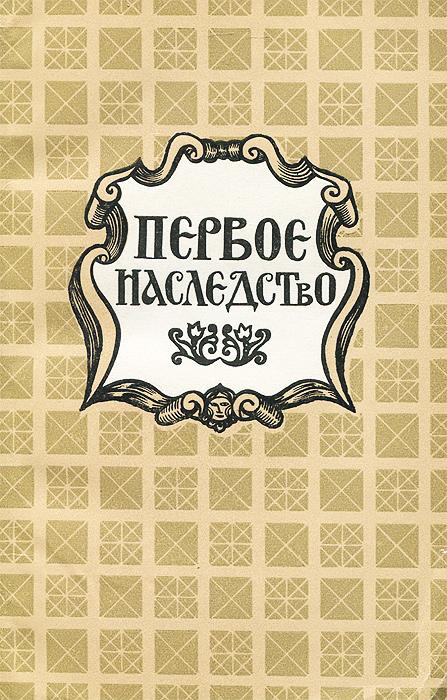 Первое наследство максим клим русские маньяки 21 века редкие имена иподробные события