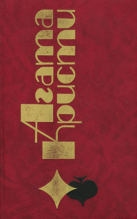 Агата Кристи Агата Кристи. Избранные произведения агата кристи агата кристи коварство и любовь 180 gr
