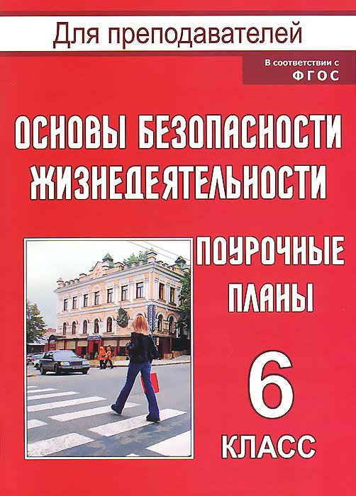 Г. Н. Шевченко Основы безопасности жизнедеятельности. 6 класс. Поурочные планы