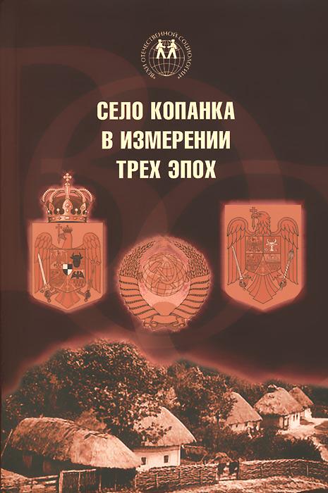 Село Копанка в измерении трех эпох