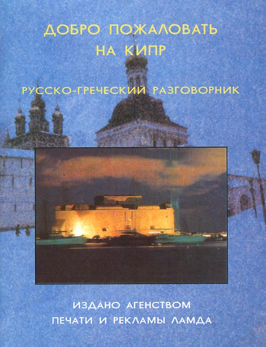 Добро пожаловать на Кипр. Русско-греческий разговорник туры на кипр