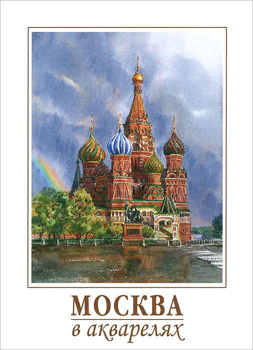 Москва в акварелях (набор из 16 открыток) ленинская искра набор из 18 открыток