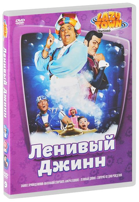 Лентяево, выпуск 9: Ленивый Джинн
