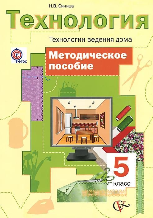 Н. В. Синица Технология. Технологии ведения дома. 5 класс. Методическое пособие