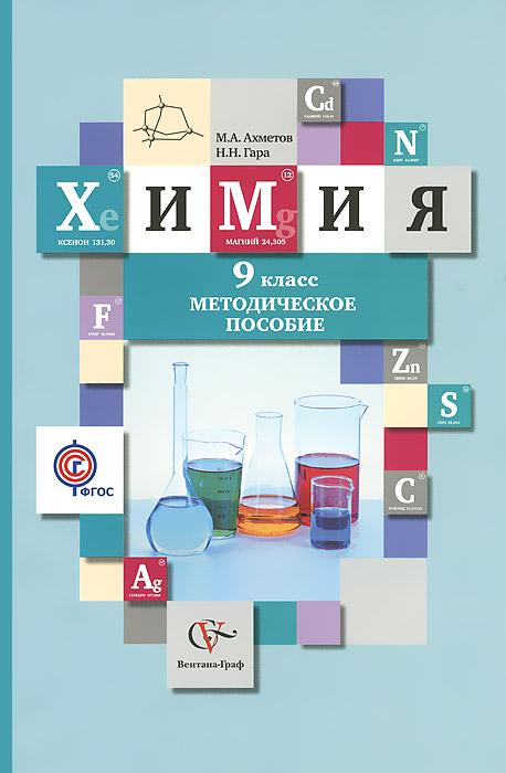 Н. Н. Гара, М. А. Ахметов Химия. 9 класс. Методическое пособие