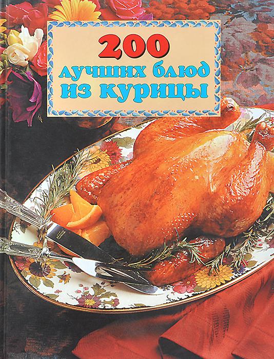 200 лучших блюд из курицы