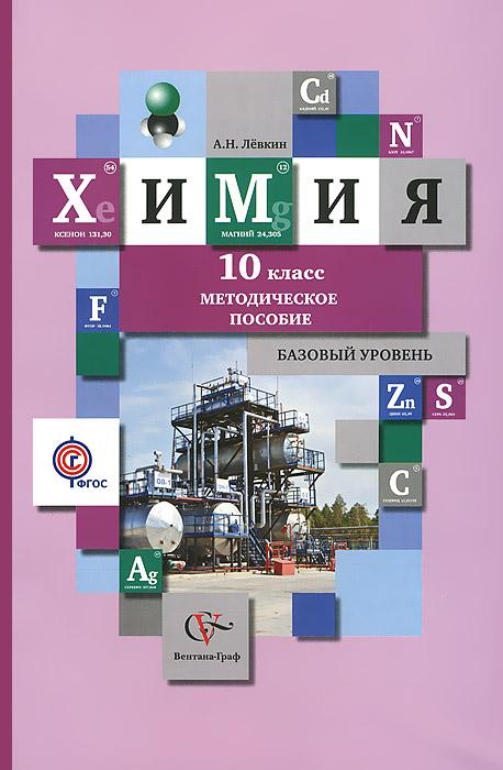 А. Н. Левкин Химия. 10 класс. Базовый уровень. Методическое пособие