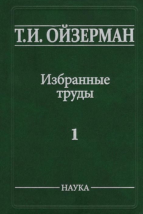 Т. И. Ойзерман Т. И. Ойзерман. Избранные труды. В 5 томах. Том 1. Возникновение марксизма