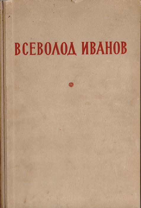 купить Всеволод Иванов Всеволод Иванов. Избранное по цене 417 рублей
