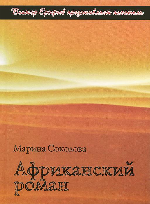 Марина Соколова Африканский роман марина соколова лунатика