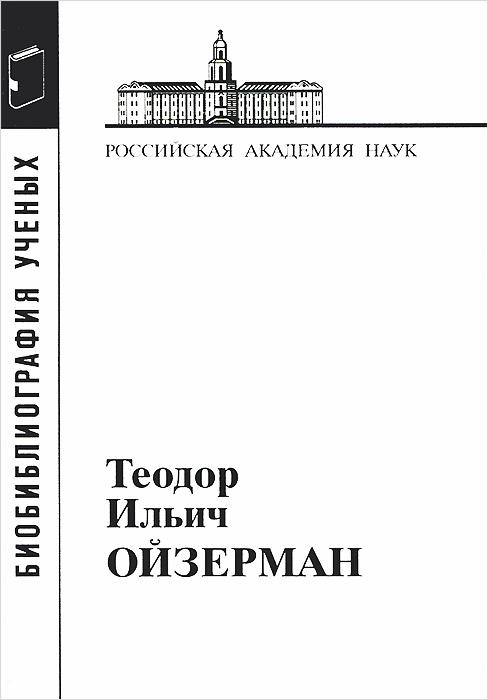 Теодор Ильич Ойзерман