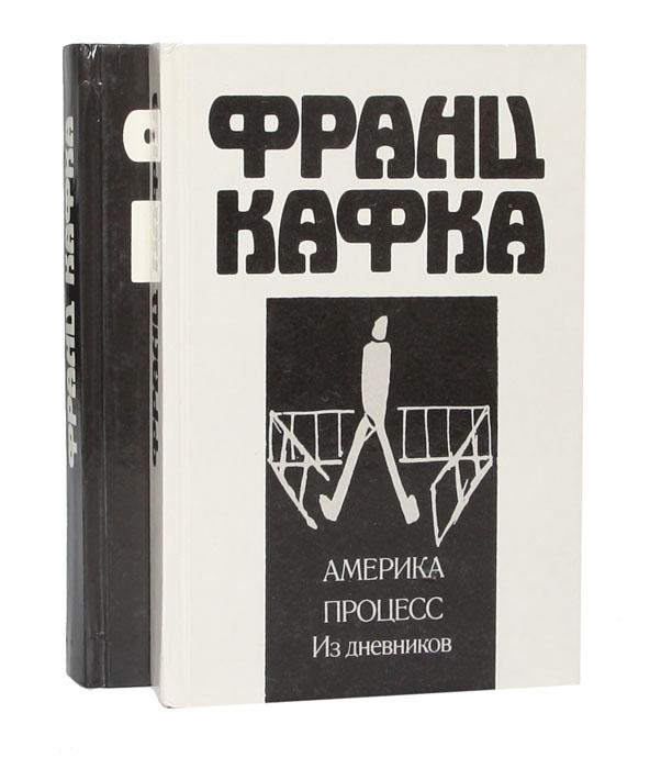 Франц Кафка Франц Кафка (комплект из 2 книг) кафка ф франц кафка биографический роман