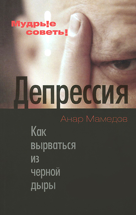 Анар Мамедов Депрессия. Как вырваться из черной дыры