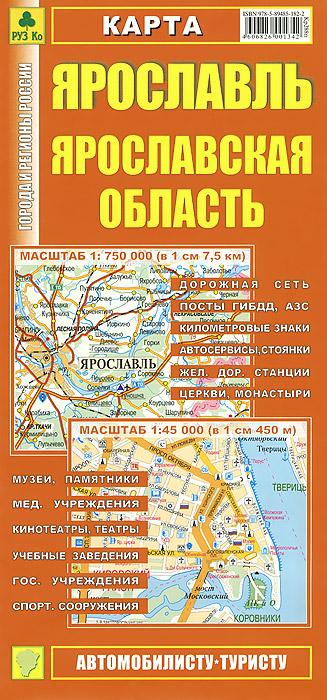 Ярославль. Ярославская область. Карта автомобильная карта ярославль ярославская обл
