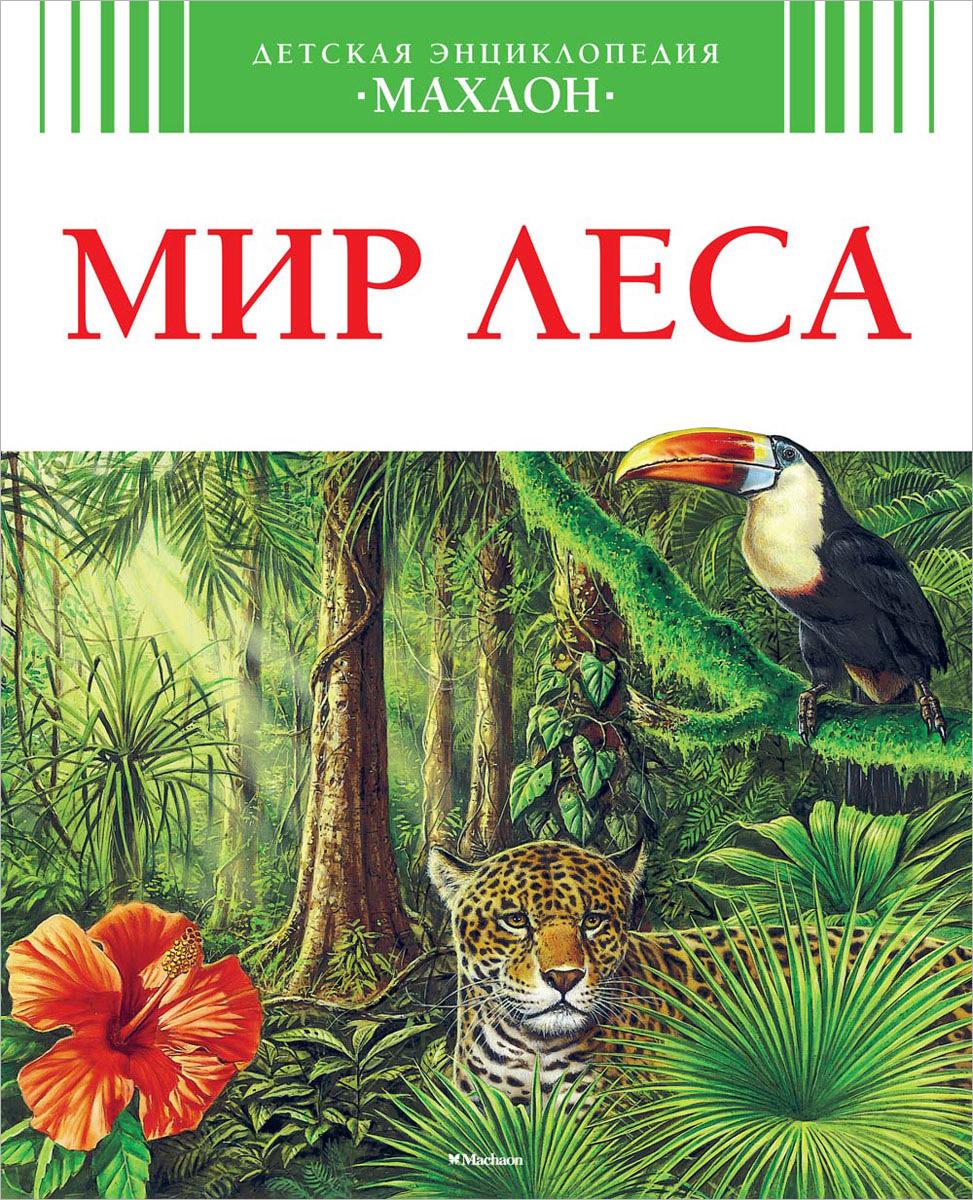 Генри Эйнар Мир леса