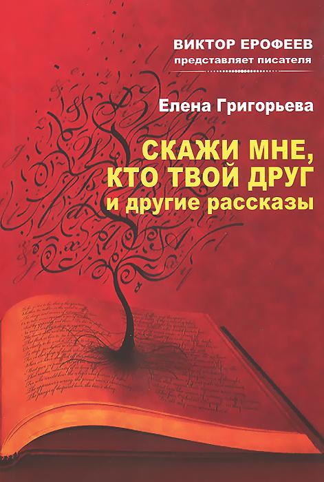 """Книга """"Скажи мне, кто твой друг"""" и другие рассказы. Елена Григорьева"""