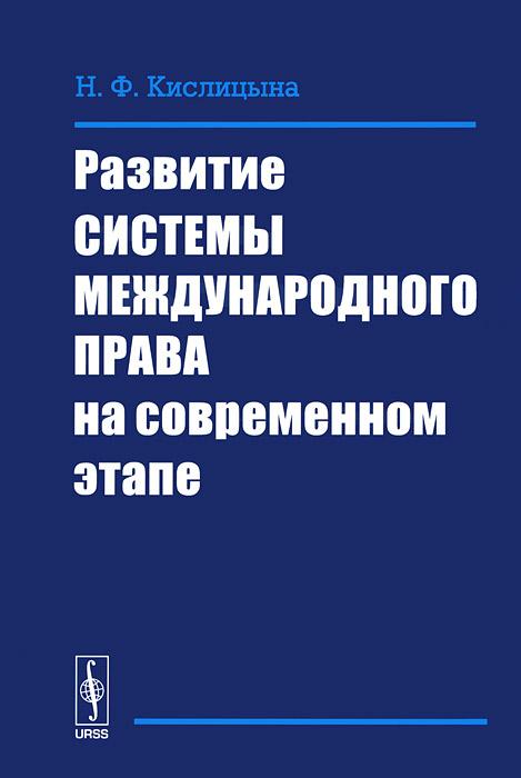 Н. Ф. Кислицына Развитие системы международного права на современном этапе