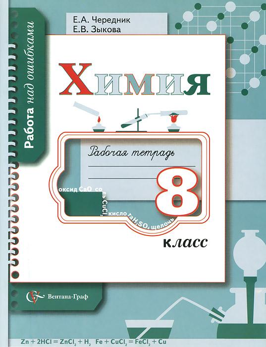 Е. А. Чередник, Е. В. Зыкова Химия. 8 класс. Рабочая тетрадь