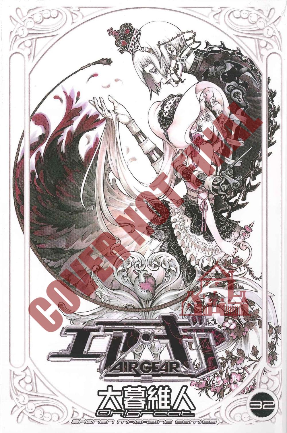 AIR GEAR 32 Kodansha Comics