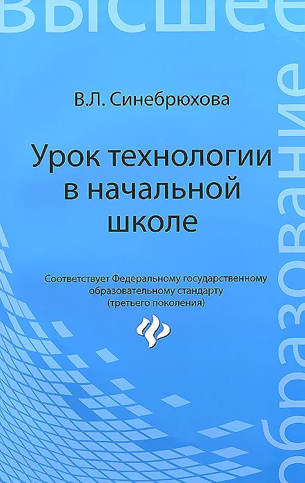 В. Л. Синебрюхова Технология. Урок в начальной школе. Учебное пособие