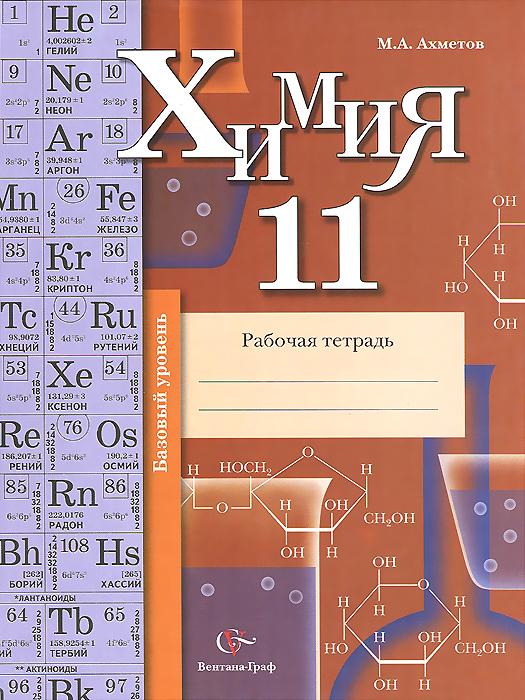 М. А. Ахметов Химия. 11 класс. Базовый уровень. Рабочая тетрадь